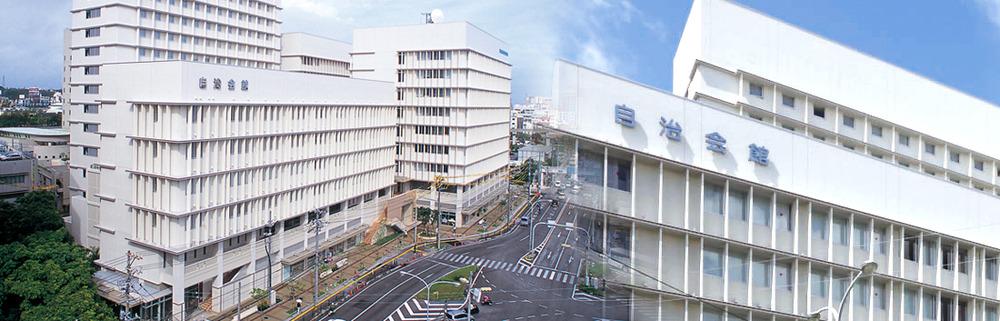沖繩縣市町村自治會館