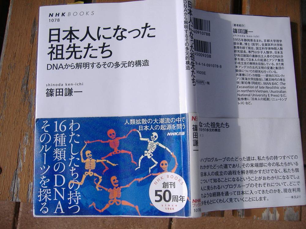 篠田日本人になった祖先たち平成19
