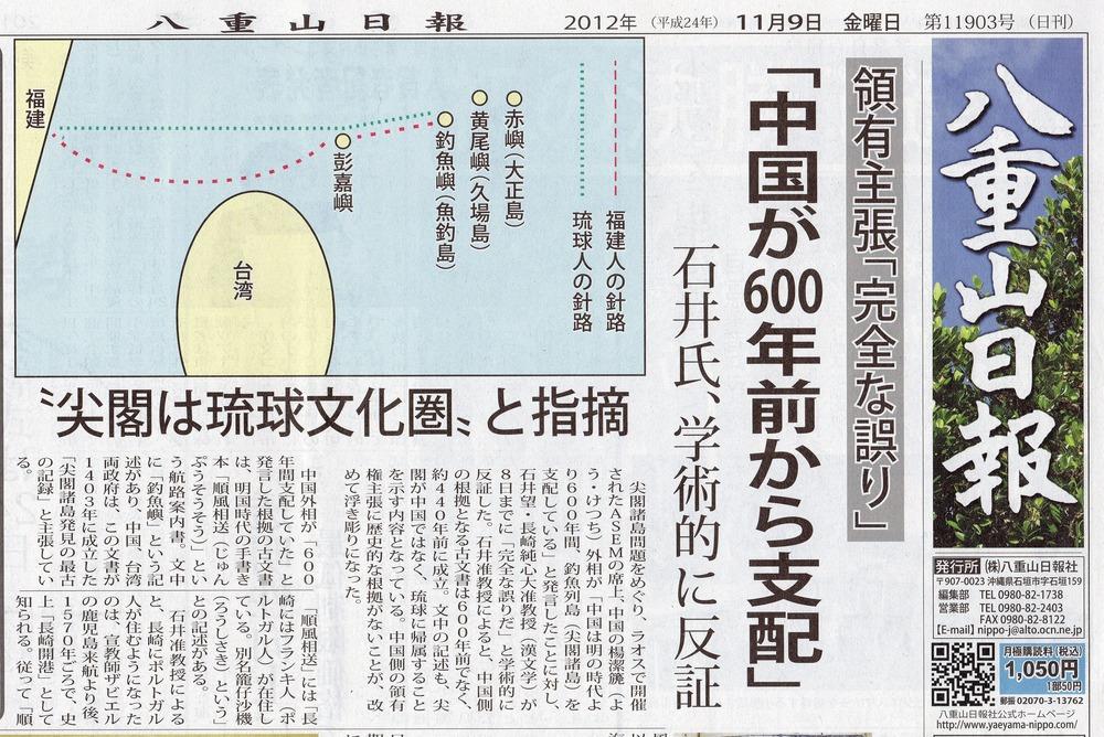 八重山2012年1109粗