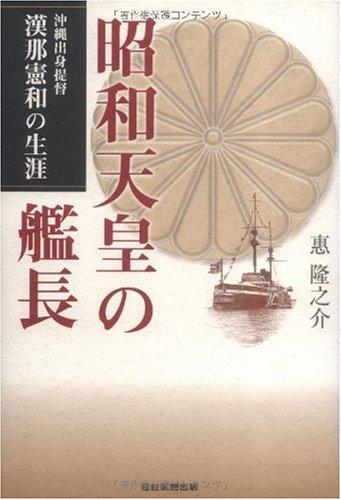 漢那憲和の生涯産經出版2