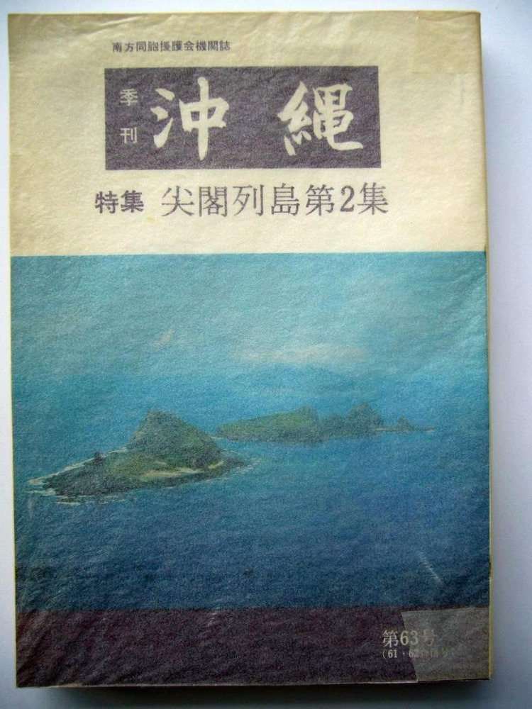 季刊沖繩63表紙
