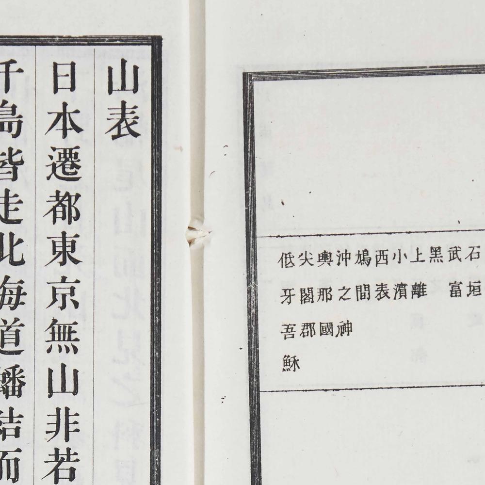 游歴日本圖經切日本地理六島表尖閣郡關西大學藏