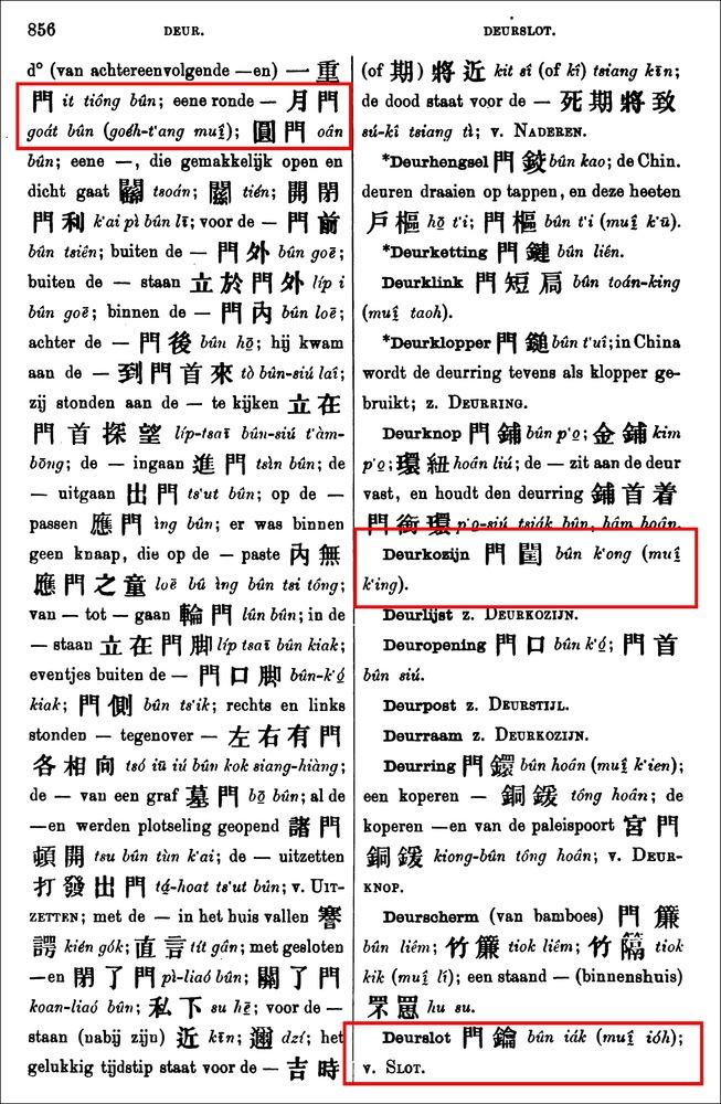 荷華文語類參_Nederlandsch-Chineesch woordenboek_p856