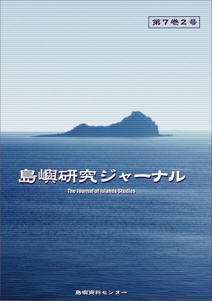 島嶼研究ジャーナル7-2表紙