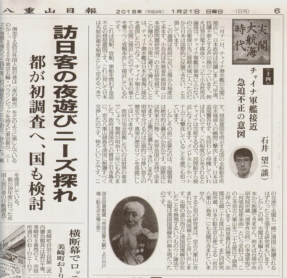 八重山20180121-14縮