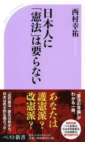『日本人に「憲法」は要らない』
