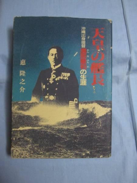 漢那憲和の生涯昭和60年第三刷