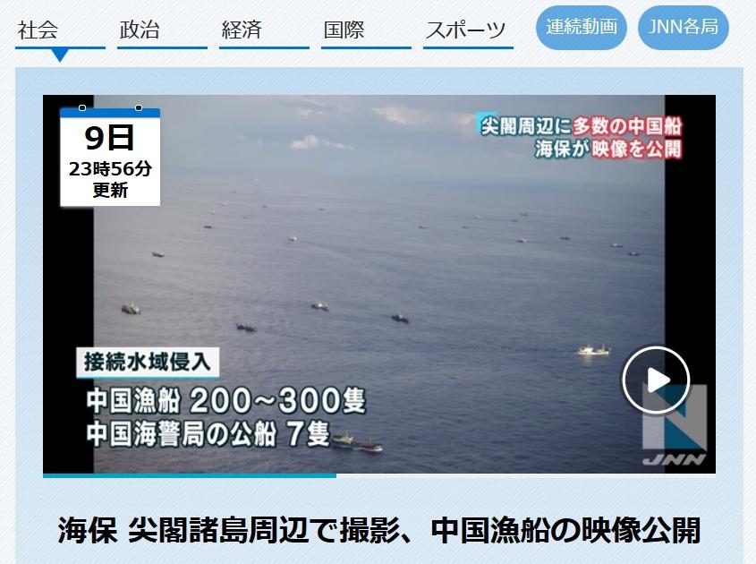 TBS尖閣民兵船