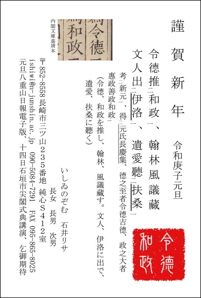 令和二年賀状公開版