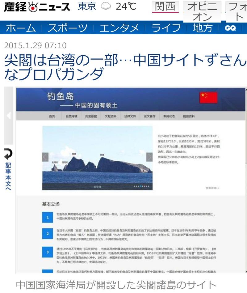 産経ニュース2