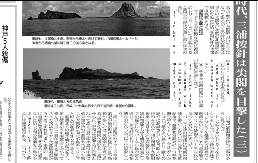 miura_anjin_rensai3