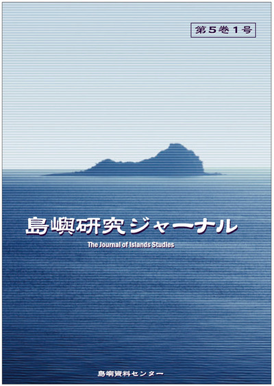 島嶼ジャーナル5-1