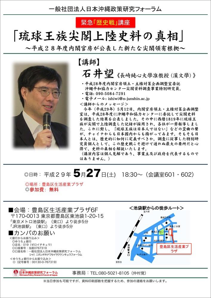 0527内閣官房公表尖閣史料徹底解説