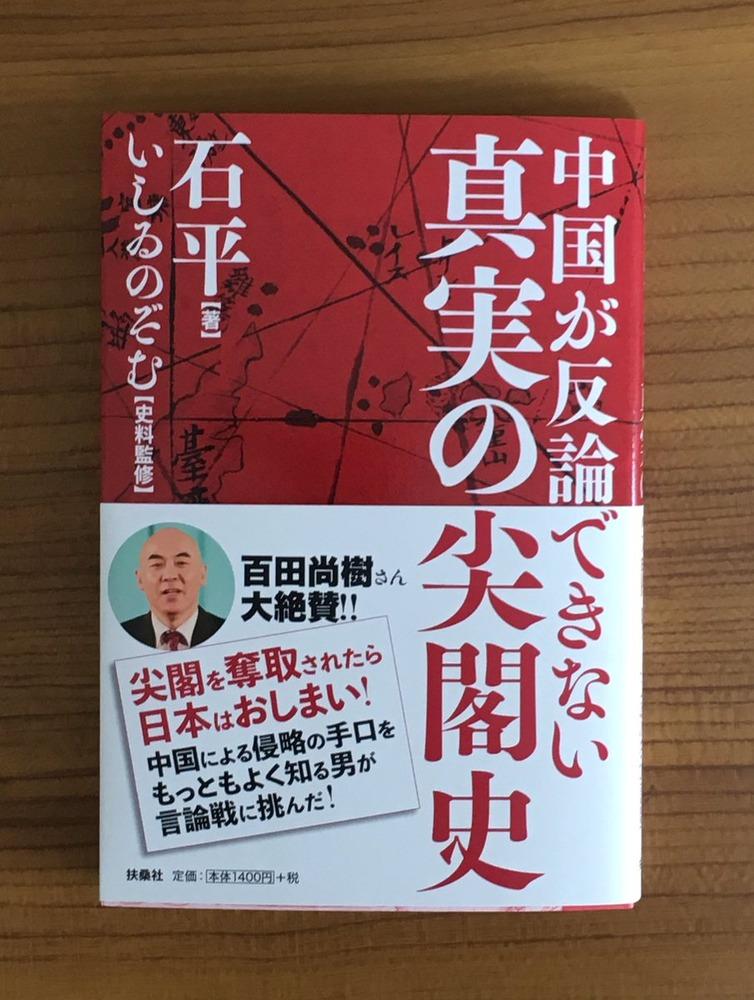 sekihei石平表紙6