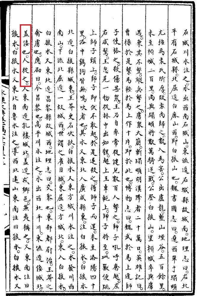 白狼水倭城赤永樂大典11130水經注14