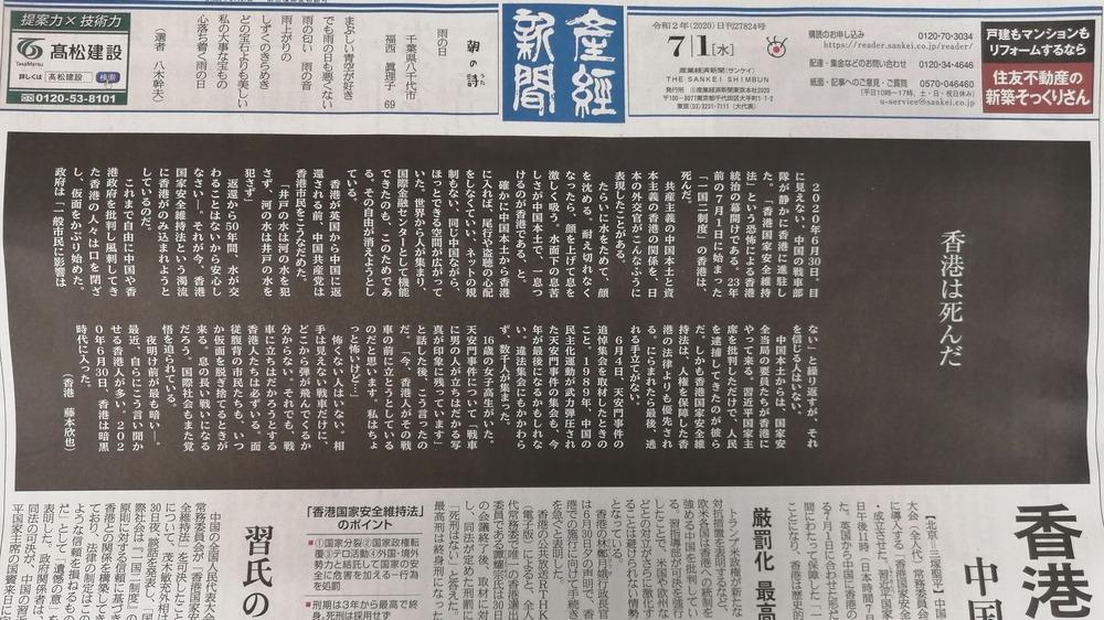産經香港は死んだ020701r
