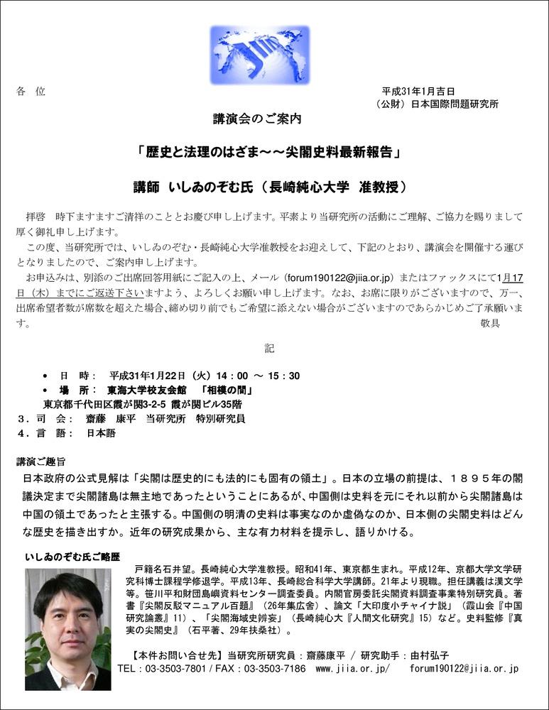 310122日本國際問題研究所1