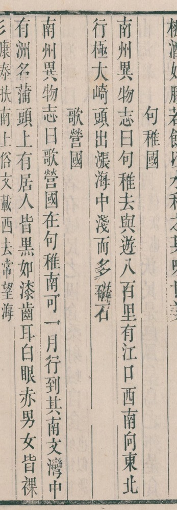 太平御覽790句稚國國會藏