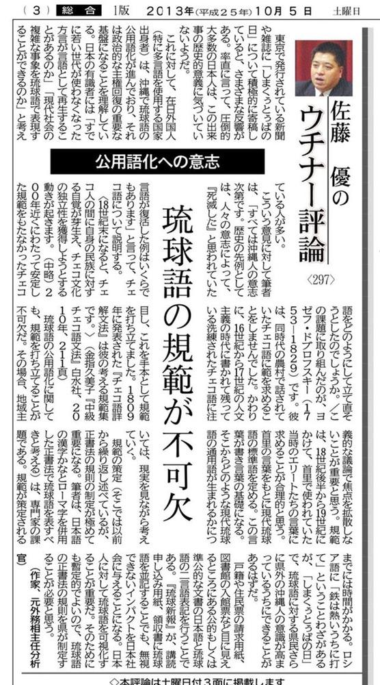 佐藤優琉球語
