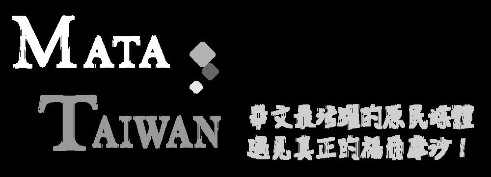mata_taiwan