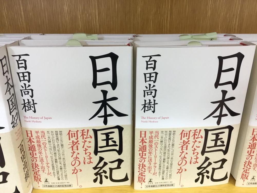 百田尚樹『日本国紀』