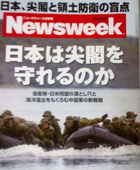 newsweek尖閣