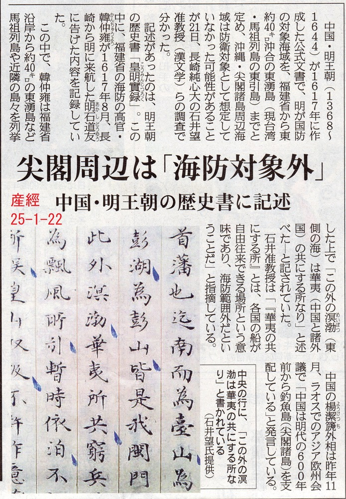 産経2013年0122全國第20面