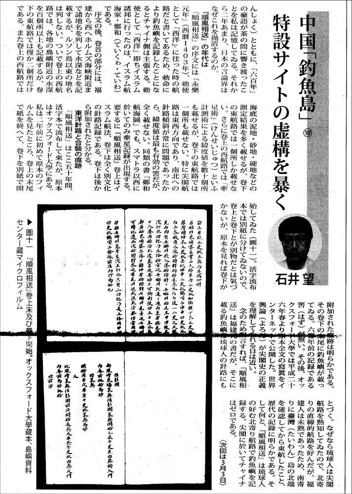 yaeyama270226特設サイトの虚構10