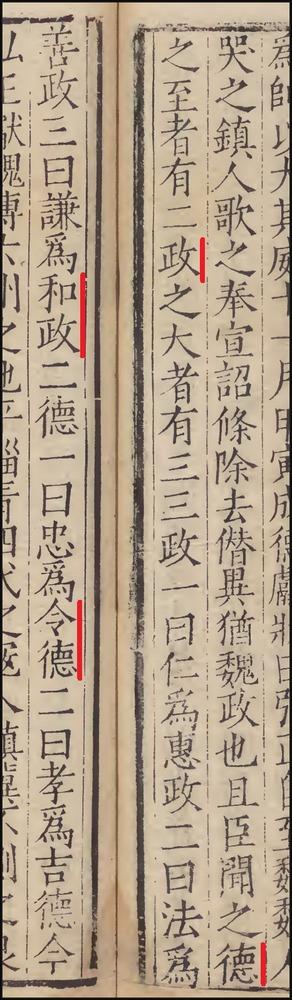 連載71令和赤元氏長慶集卷52公文書館嘉靖本