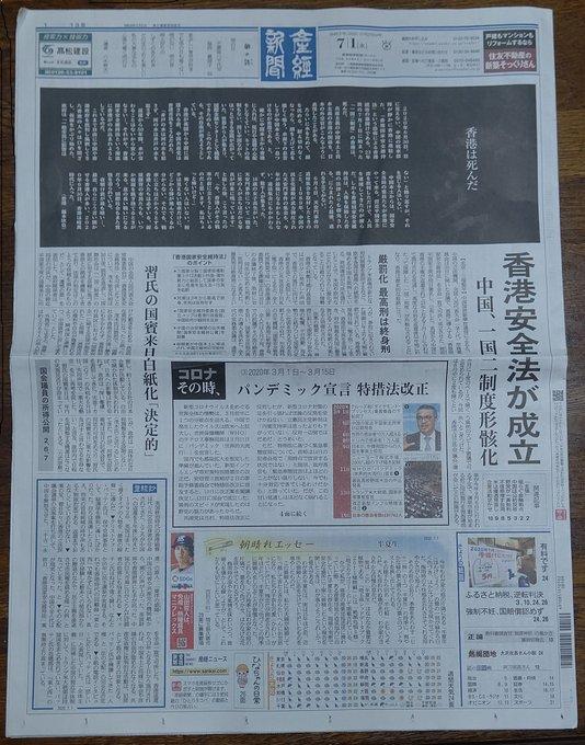 産經香港は死んだ020701t