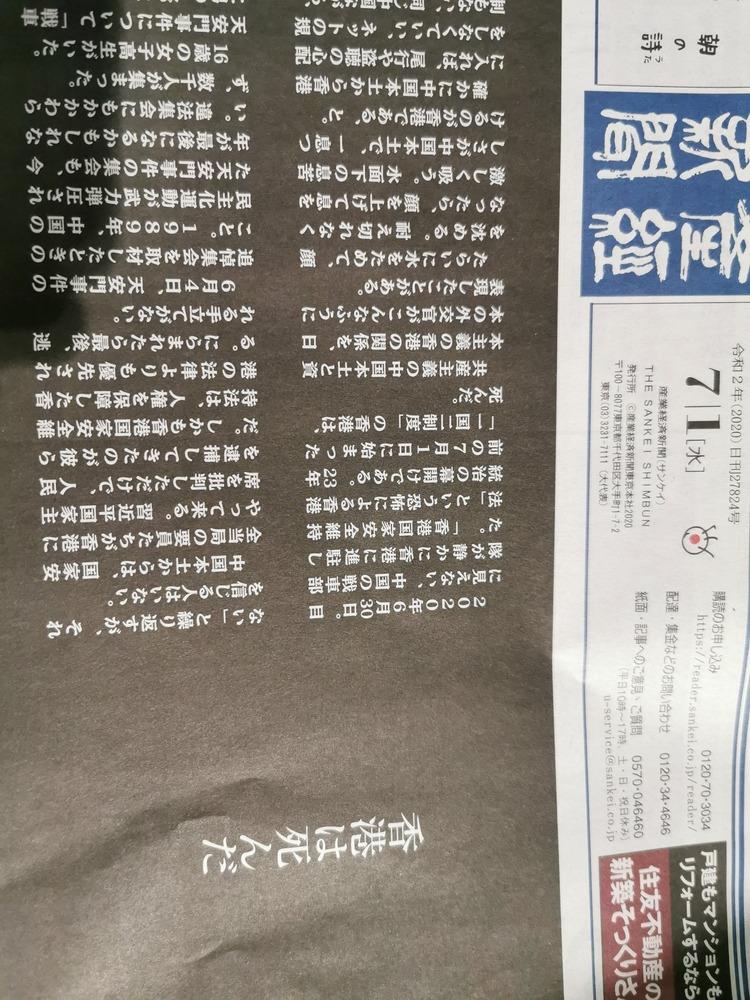 産經香港は死んだ020701z6