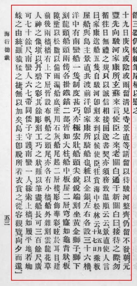 慶七松海槎録1607年陰暦6月19日南蠻船
