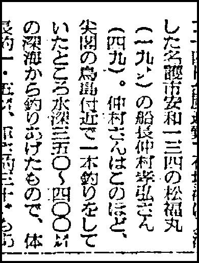圖79_1977年7月26日八重山毎日新聞第2面尖閣鳥島