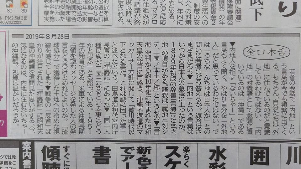 琉球新報20190828