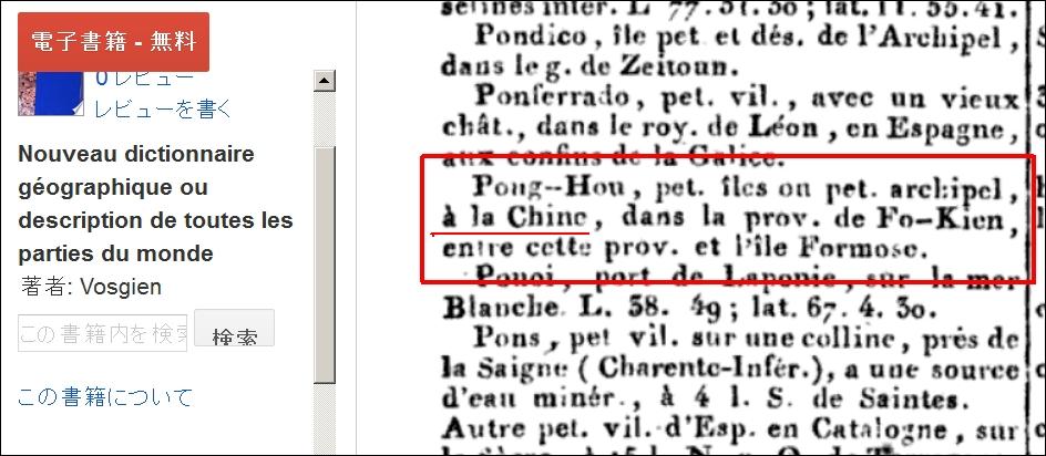1813_澎湖_Vosgien_Nouveau_dictionnaire_geographique