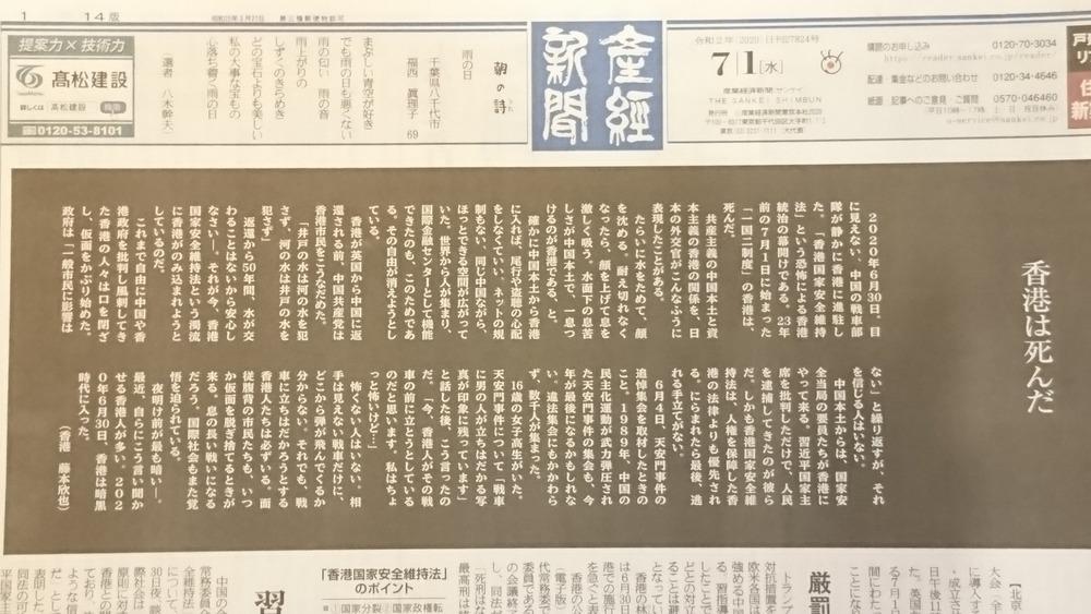 産經香港は死んだ020701z4