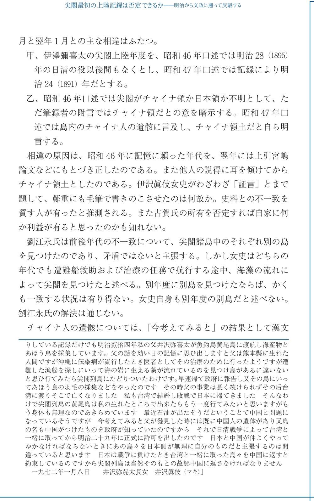 島嶼4-1伊澤3