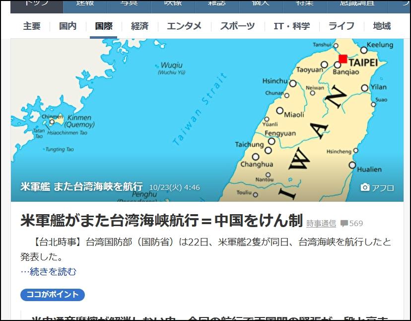 時事通信301022臺灣海峽