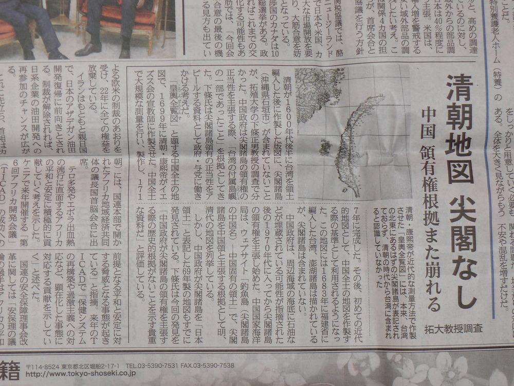産經東京版第二面270928e