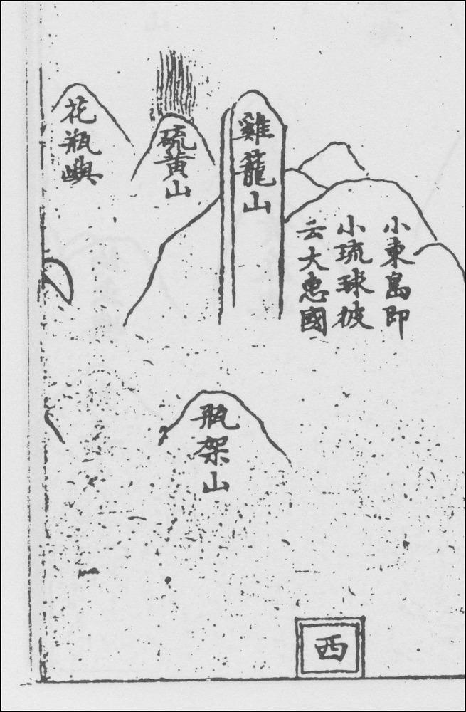 圖163日本一鑑綜合研究花瓶嶼