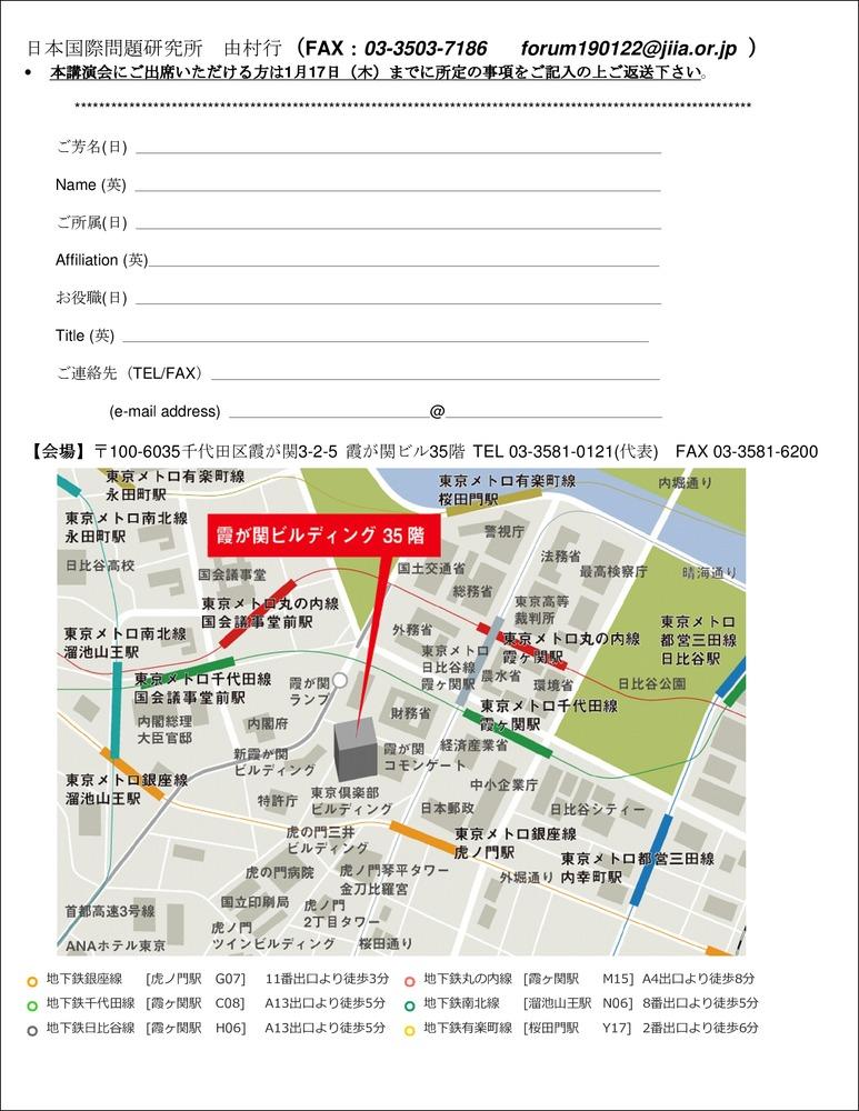 310122日本國際問題研究所2