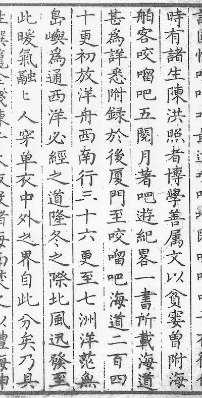 小琉球漫誌中外之界國會卷六切