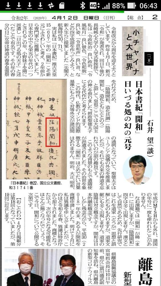 yaeyama020_020412_Kaiwa_cell