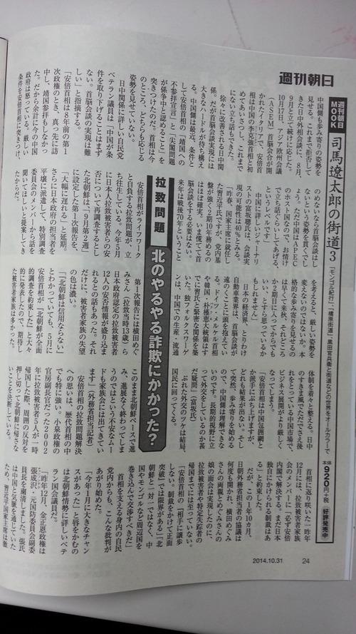 週刊朝日2