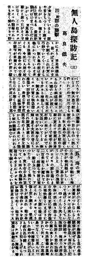 高良無人島探訪記03
