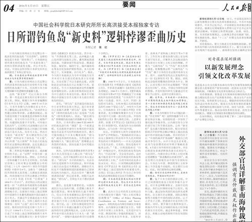 人民日報海外版2016051304高洪胡馬島