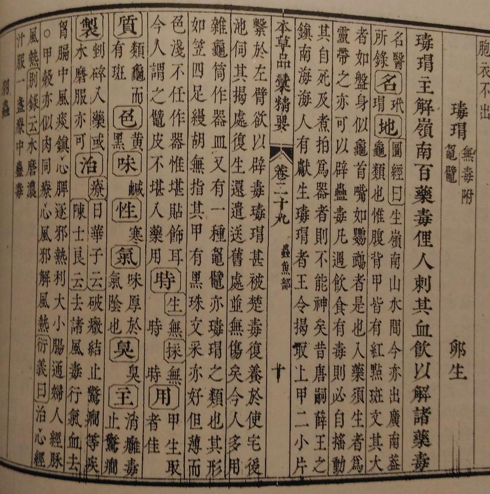 故宮珍本叢刊370本草品彙精要玳瑁