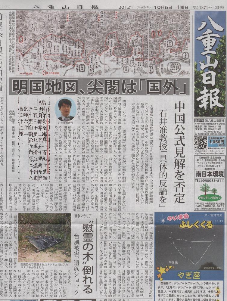 八重山20121006