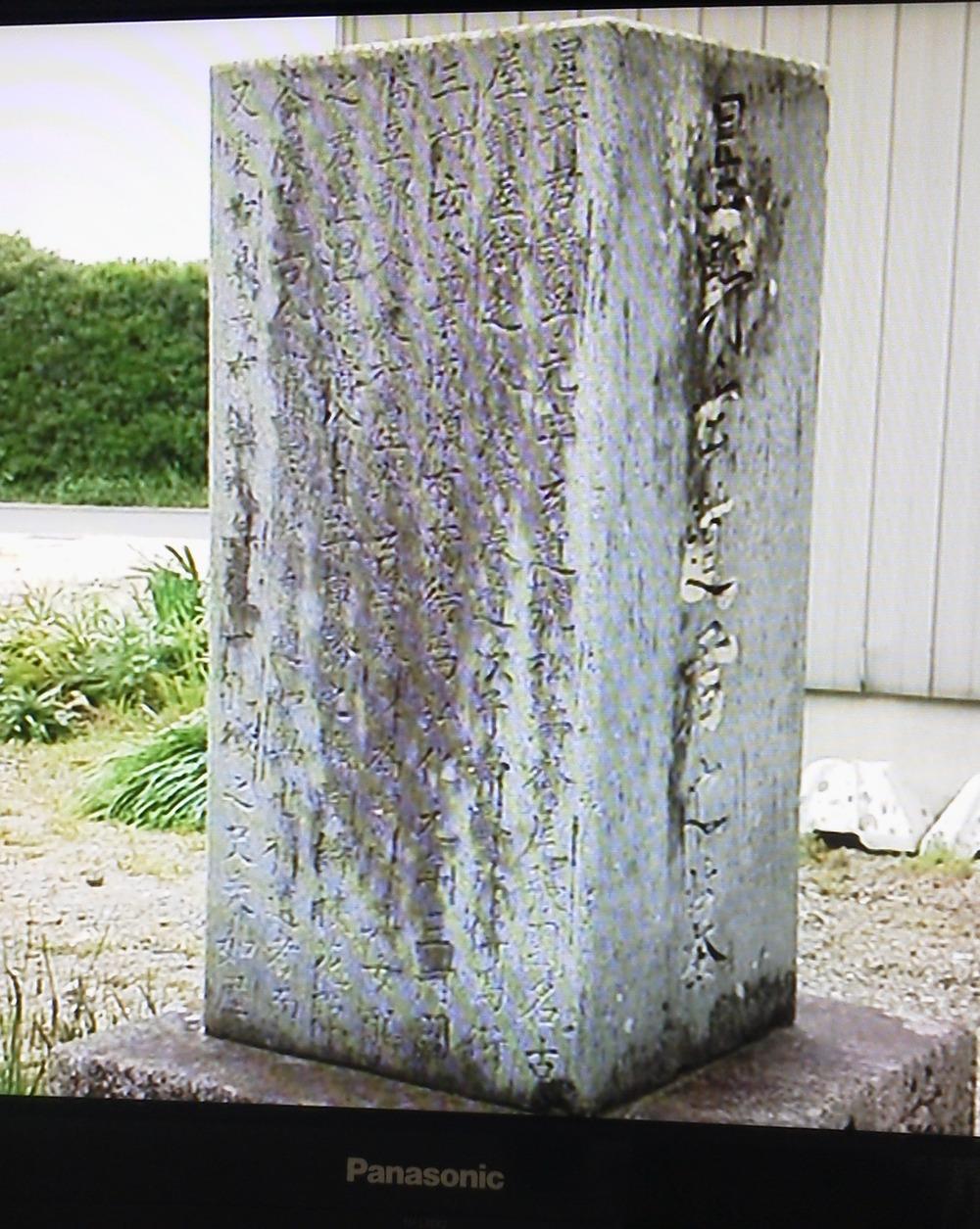 星野玄道墓碑