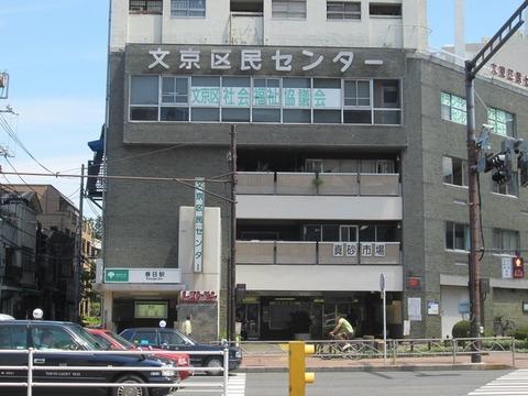 文京區民センター
